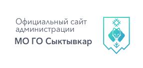 Сайт администрации МО ГО Сыктывкар