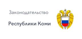 Законодательство Республики Коми