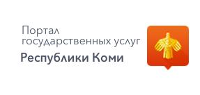 Портал государственных услуг Республики Коми