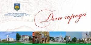 Поздравление главы МО ГО «Сыктывкар» - председателя Совета с Днем России и Днем города