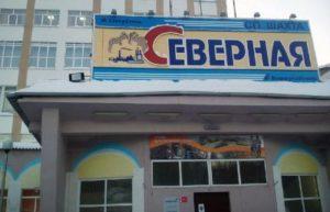 Руководство Сыктывкара направило соболезнования в связи с трагическими событиями на шахте «Северная»
