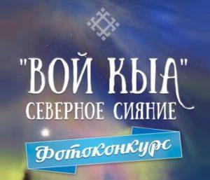 В городах и районах Республики Коми стартовал фотоконкурс «Вой кыа»