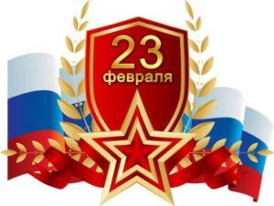 Поздравление главы МО ГО «Сыктывкар» - председателя Совета с Днем защитника Отечества