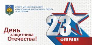 Поздравление главы Сыктывкара - председателя Совета Валерия Козлова с Днем защитника Отечества
