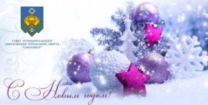 Поздравление главы Сыктывкара - председателя Совета Валерия Козлова с наступающим Новым 2017 годом