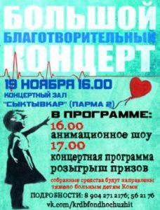 В Сыктывкаре состоится благотворительный концерт по сбору средств для тяжело больных детей республики