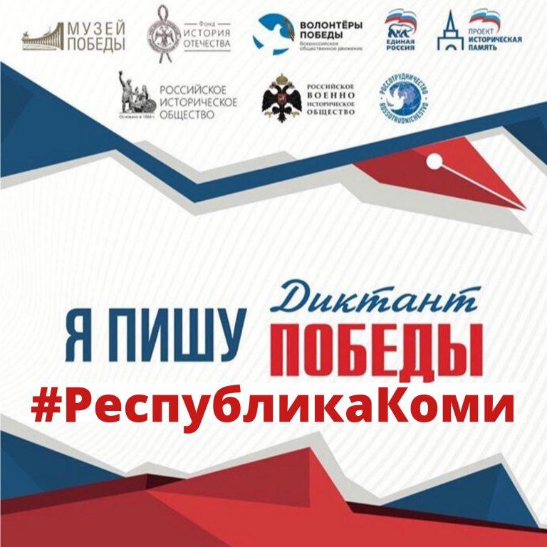 Сыктывкарцы могут принять участие в новой патриотической акции «Диктант Победы»