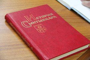 Продолжается работа над очерками истории Сыктывкара с древнейших времен до наших дней