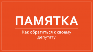 Памятка: как обратиться к депутату Совета Сыктывкара в период самоизоляции