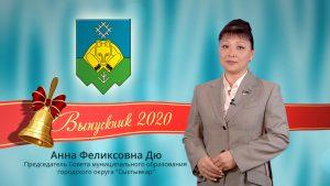 Поздравление председателя Совета Сыктывкара с праздником Последнего звонка
